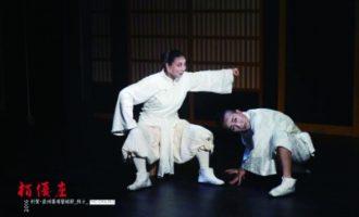 一个台湾独立剧团的生存档案