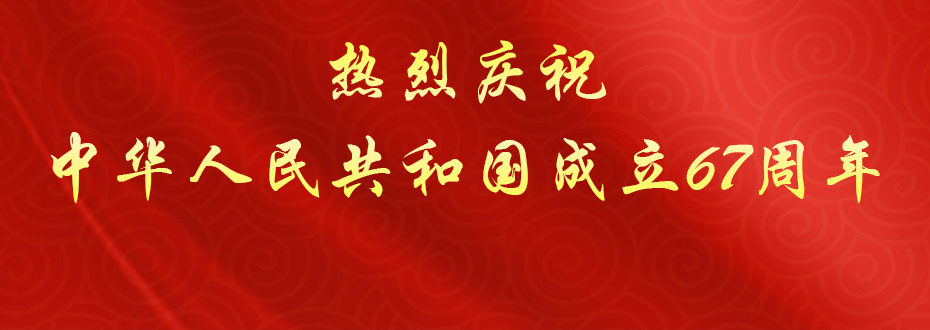 热烈庆祝中华人民共和国成立67周年