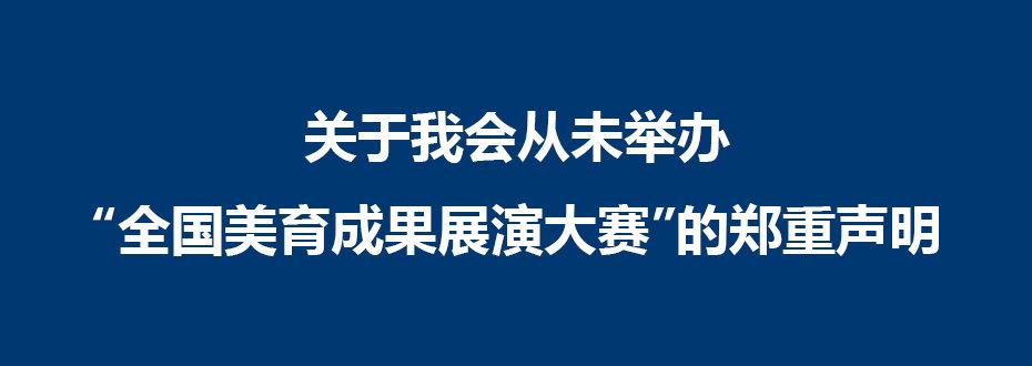 中华社会文化发展基金会声明(20161020)