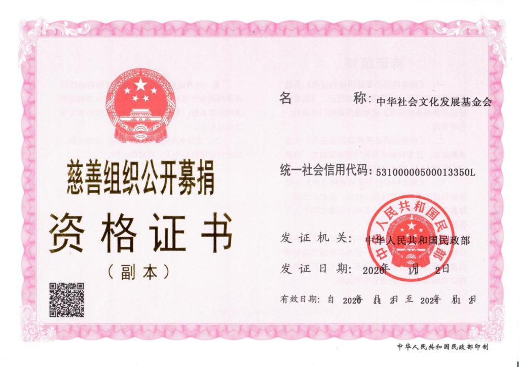 公开募捐证-2021