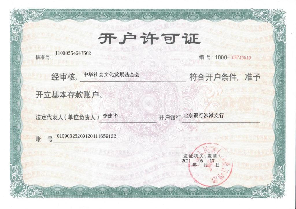 开户许可证-2021