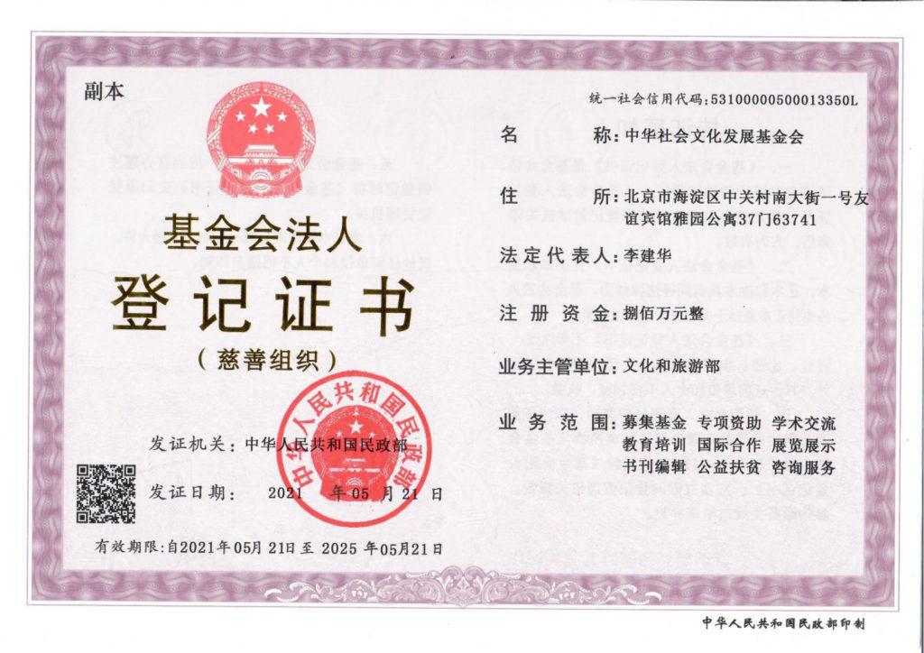 基金会法人登记证-2021