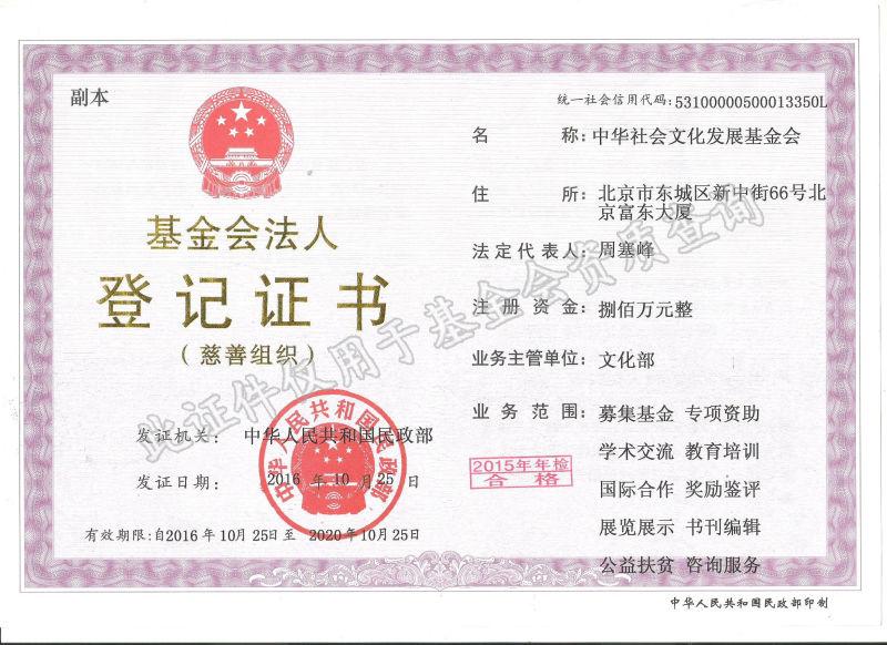 基金会法人登记证书