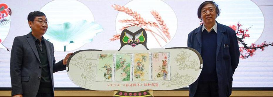 中国邮政发行《春夏秋冬》特种邮票