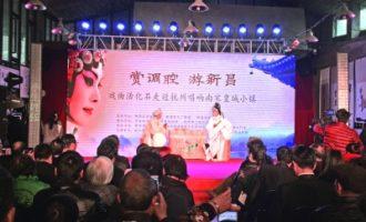 戏曲活化石走进杭州唱响南宋皇城小镇
