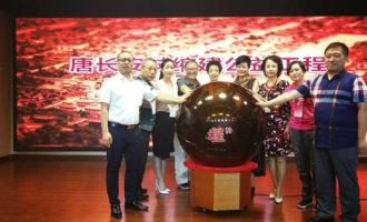 唐长安城缩建公益工程签字仪式在西安举行 长安工程项目正式启动