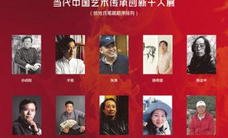 """""""袭古创今——当代中国艺术 传承创新十人展""""将于本周六举行"""