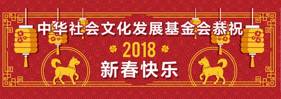 中华社会文化发展基金会恭祝2018新春快乐