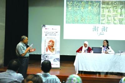 """""""和——中医的东方哲学智慧""""讲座在开罗开讲"""