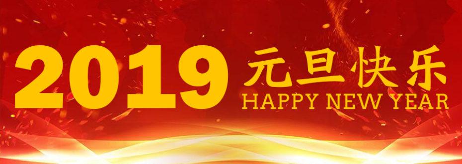 2019元旦新年快乐
