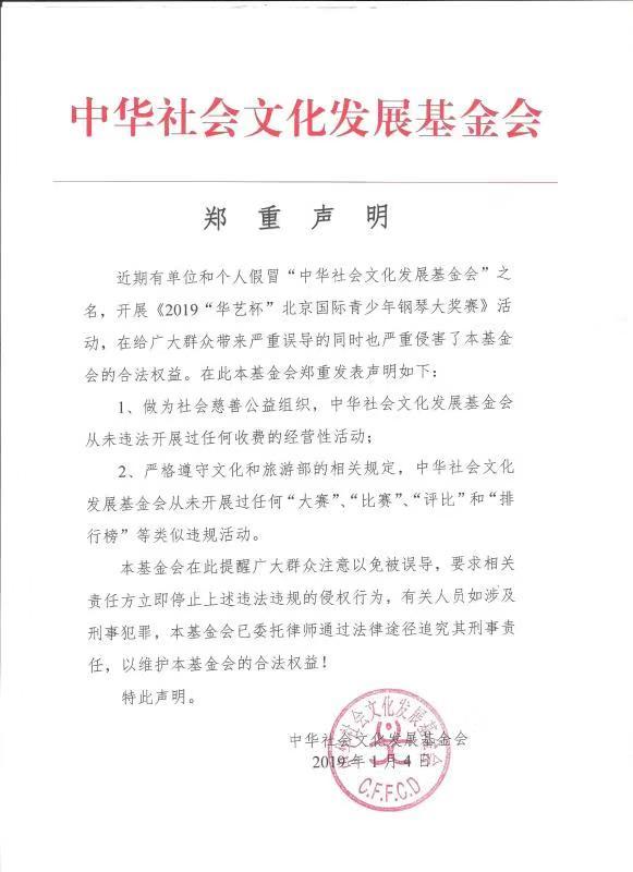 """关于近期有单位和个人假冒基金会之名开展《2019""""华艺杯""""北京国际青少年钢琴大赛》郑重声明"""