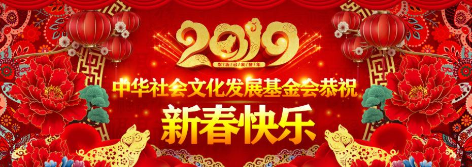中华社会文化发展基金会恭祝2019新春快乐
