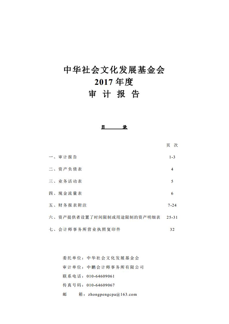 2017年审计报告0