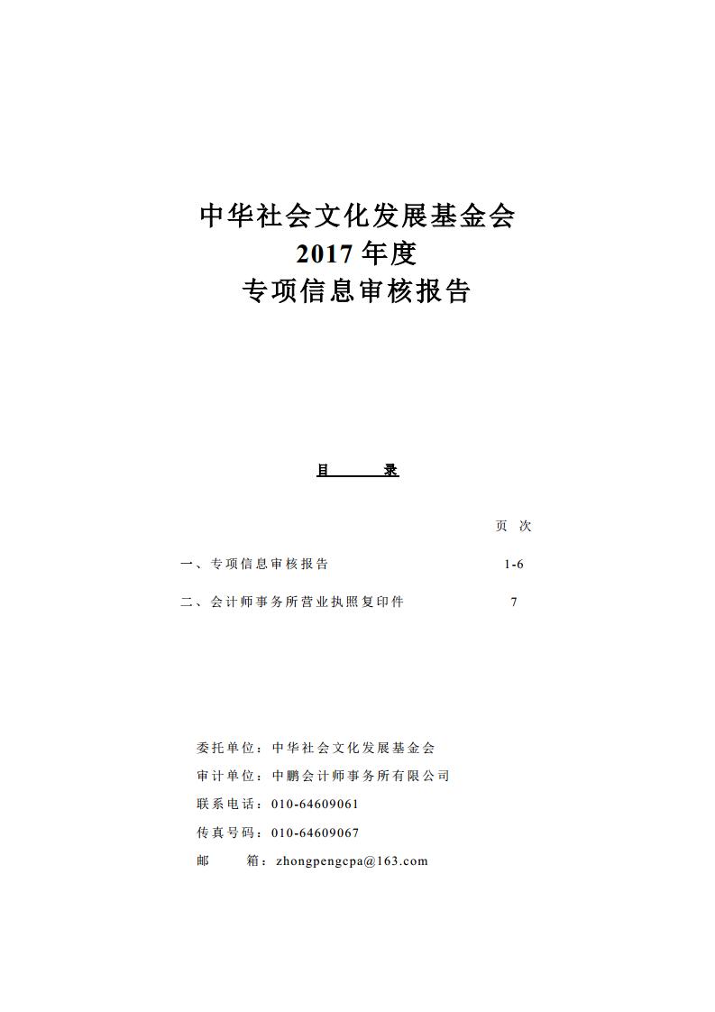2017年专项信息审核报告1