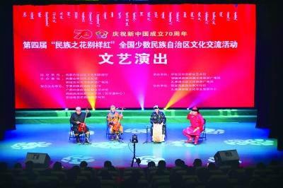 第四届全国少数民族自治区 文化交流活动唱响心中的歌