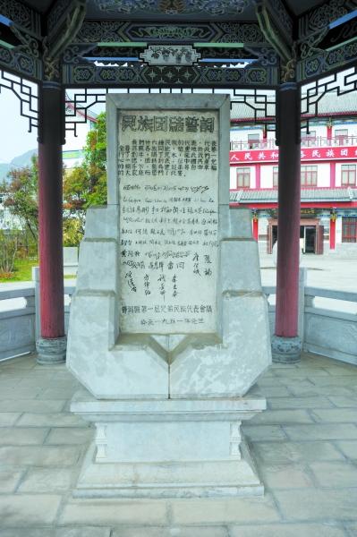 一座誓词碑,一段民族团结的动人故事