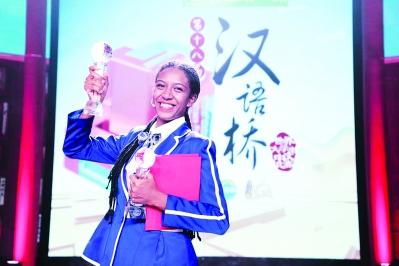 """第18届""""汉语桥""""世界大学生中文比赛闭幕"""