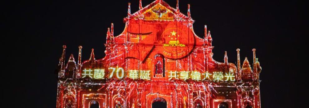 """""""庆祝新中国成立70年大型灯光秀""""在澳门上演"""