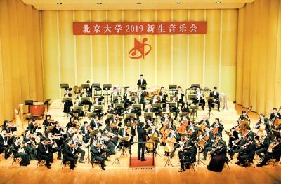 交响篇章再起 美育薪火相传北京大学百周年纪念讲堂