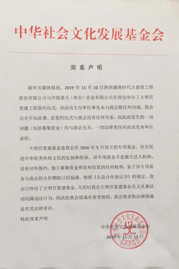 中华社会文化发展基金会郑重声明