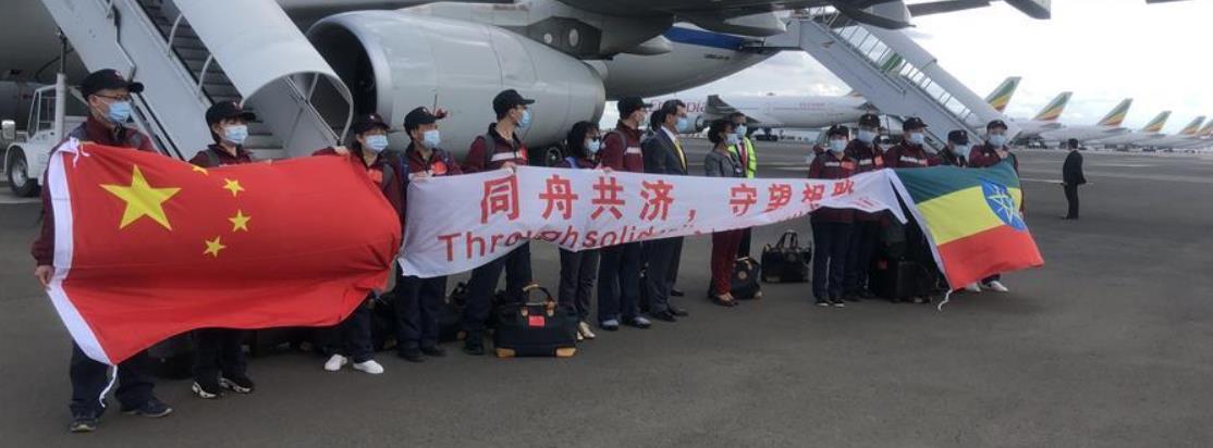 中国抗疫医疗专家组抵达埃塞俄比亚