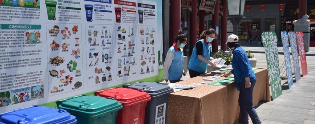 北京:前门大街举办垃圾分类宣传活动