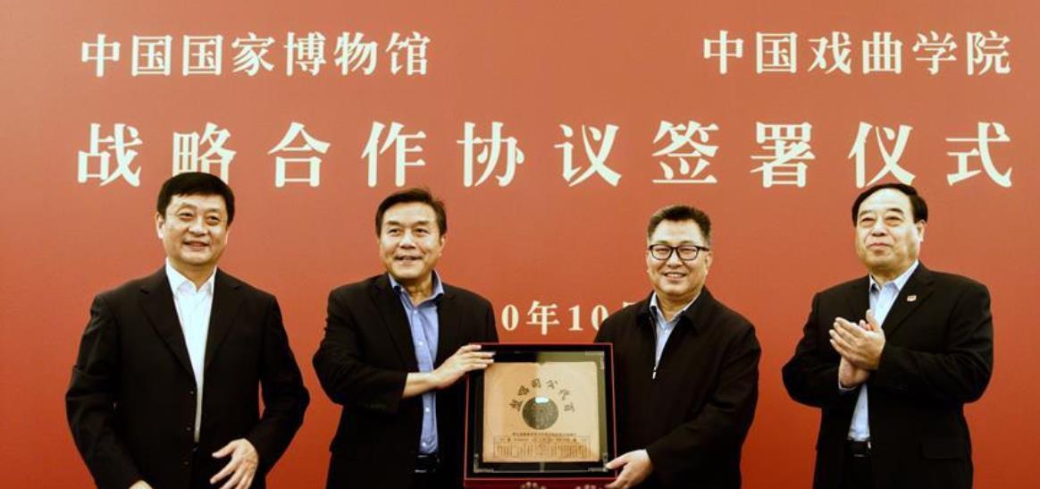 中国国家博物馆与中国戏曲学院签署战略合作协议