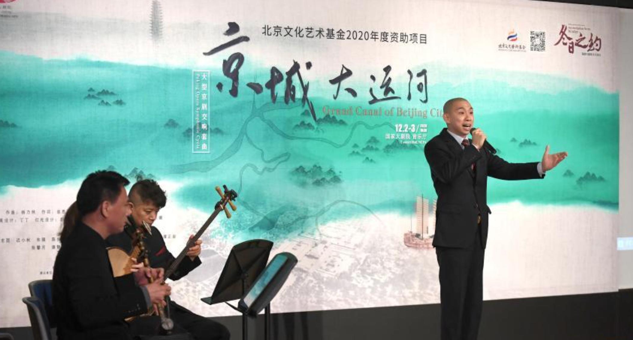 大型京剧交响套曲《京城大运河》即将首演
