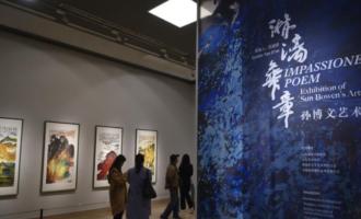 """""""淋漓华章——孙博文艺术展""""在京开幕"""