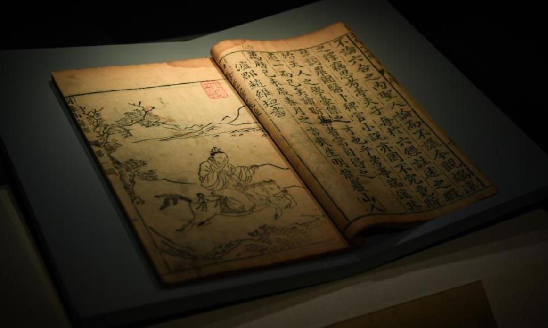 品味珍藏古籍善本之美