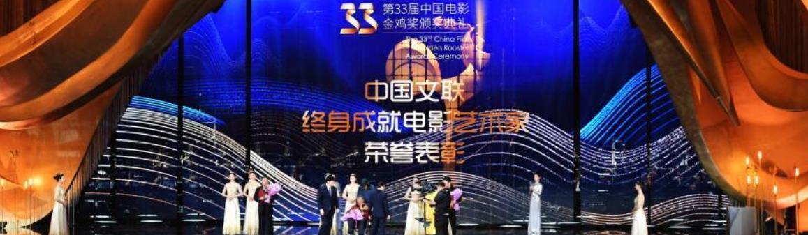 第33届中国电影金鸡奖颁奖典礼举行
