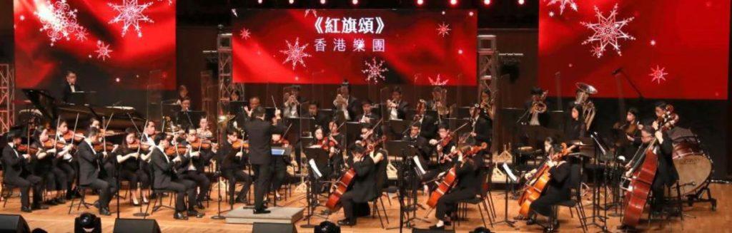香港举办庆祝中国共产党百年华诞大型音乐会